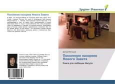 Bookcover of Поколение назореев Нового Завета