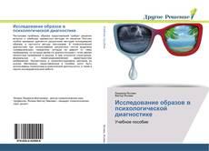 Buchcover von Исследование образов в психологической диагностике