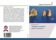 "Bookcover of ""Эффект дежавю"""