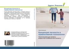 Обложка Концепция личности в православной психологии