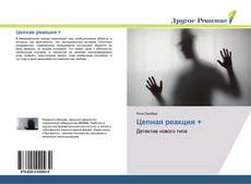 Bookcover of Цепная реакция +