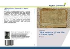 """""""Мои записки"""" (3 мая 1941 г.-9 мая 1945 г.) kitap kapağı"""
