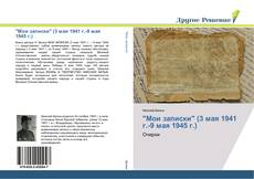 "Copertina di ""Мои записки"" (3 мая 1941 г.-9 мая 1945 г.)"