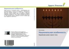 Bookcover of Национальная особенность
