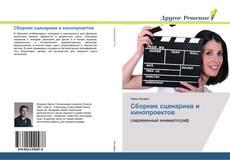 Обложка Сборник сценариев и кинопроектов