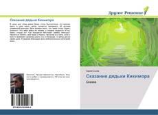 Bookcover of Сказание дядьки Кикимора