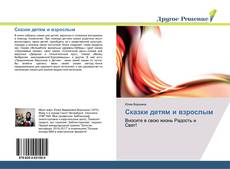 Buchcover von Сказки детям и взрослым