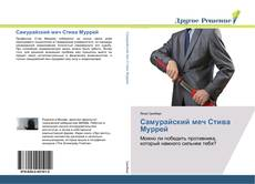 Bookcover of Самурайский меч Стива Муррей