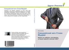Самурайский меч Стива Муррей kitap kapağı