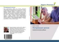 Bookcover of Потерявшая оргазм