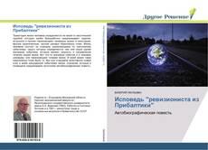 "Исповедь ""ревизиониста из Прибалтики"" kitap kapağı"