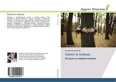 Bookcover of Свист и пляска