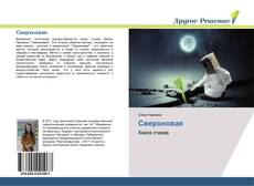 Bookcover of Сверхновая