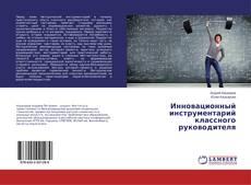 Portada del libro de Инновационный инструментарий классного руководителя
