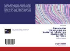 Capa do livro de Комплексы упражнений на развитие гибкости и подвижности суставов
