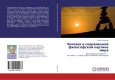 Borítókép a  Человек в современной философской картине мира - hoz