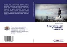 Bookcover of Энергетическая пирамида Личности