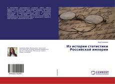 Обложка Из истории статистики Российской империи