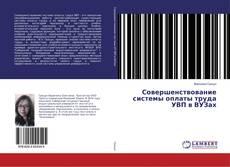Bookcover of Совершенствование системы оплаты труда УВП в ВУЗах
