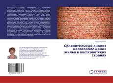 Bookcover of Сравнительный анализ налогообложения жилья в постсоветских странах
