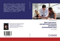 Copertina di Дискурсивно-матричный анализ речевого взаимодействия