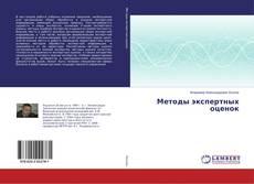 Обложка Методы экспертных оценок
