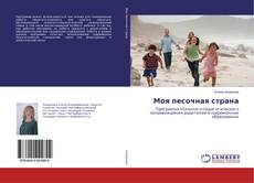 Bookcover of Моя песочная страна