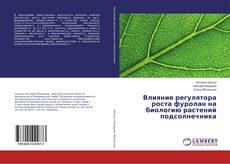 Bookcover of Влияние регулятора роста фуролан на биологию растений подсолнечника