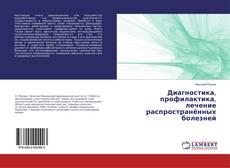 Обложка Диагностика, профилактика, лечение распространённых болезней