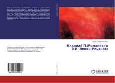 Обложка Николай П.(Романов) и В.И. Ленин(Ульянов)