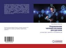 Bookcover of Управление человеческими ресурсами