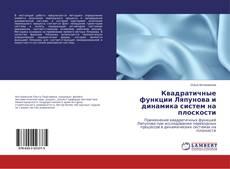 Квадратичные функции Ляпунова и динамика систем на плоскости kitap kapağı