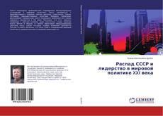 Capa do livro de Распад СССР и лидерство в мировой политике XXI века