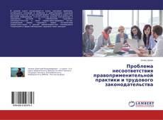 Обложка Проблема несоответствия правоприменительной практики и трудового законодательства