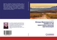 Portada del libro de Флора Верхоянского хребта и ее пространственная организация