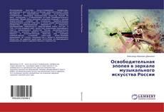Обложка Освободительная эпопея в зеркале музыкального искусства России