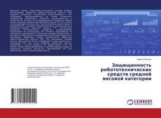 Bookcover of Защищенность робототехнических средств средней весовой категории