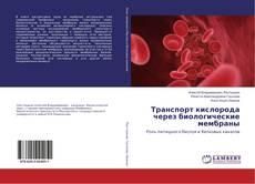 Обложка Транспорт кислорода через биологические мембраны