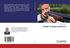 Bookcover of Спорт и преступность