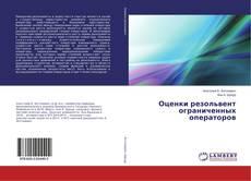 Buchcover von Оценки резольвент ограниченных операторов