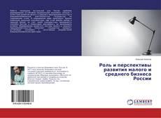 Bookcover of Роль и перспективы развития малого и среднего бизнеса России