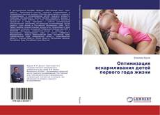 Обложка Оптимизация вскармливания детей первого года жизни