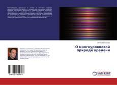 Bookcover of О многоуровневой природе времени