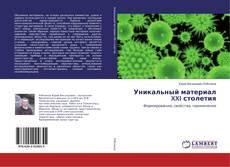 Bookcover of Уникальный материал XXI столетия