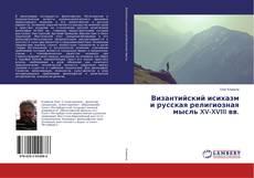 Обложка Византийский исихазм и русская религиозная мысль XV-XVIII вв.