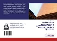 Bookcover of «Воспитание движением» в дореволюционной России: теория и практика