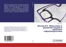 Вклад И.С. Моргулиса в развитие теории и практики тифлопедагогики kitap kapağı