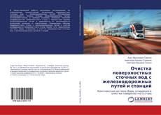 Bookcover of Очистка поверхностных сточных вод с железнодорожных путей и станций