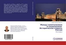 Capa do livro de Между капитализмом и социализмом: Историческая спираль России