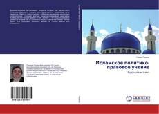 Bookcover of Исламское политико-правовое учение
